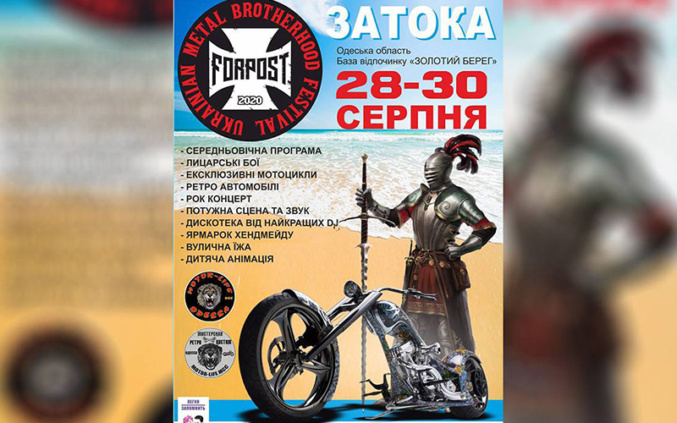 В конце лета в Затоке пройдет фестиваль «Forpost Metal Brotherhood Fest 2020»